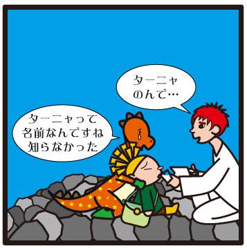 森野さかなのおひさま日記-185