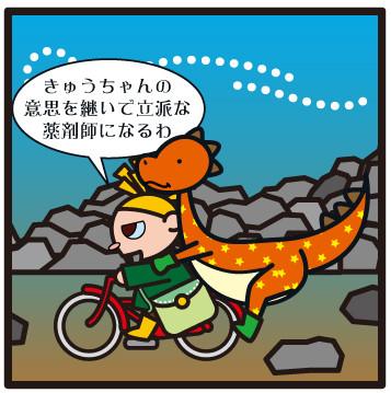 森野さかなのおひさま日記-214
