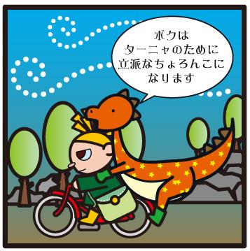 森野さかなのおひさま日記-215