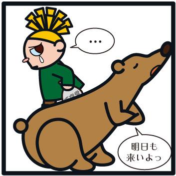 森野さかなのおひさま日記-7