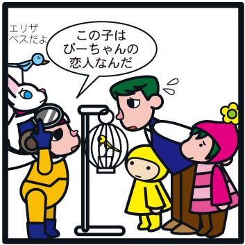 森野さかなのおひさま日記-2