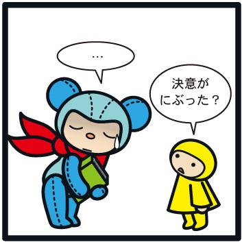 森野さかなのおひさま日記-4