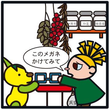 森野さかなのおひさま日記-012