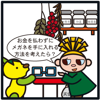 森野さかなのおひさま日記-016