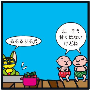 森野さかなのおひさま日記-070