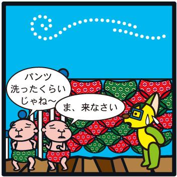 森野さかなのおひさま日記-073