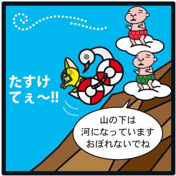 森野さかなのおひさま日記-079