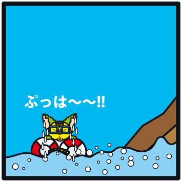 森野さかなのおひさま日記-088
