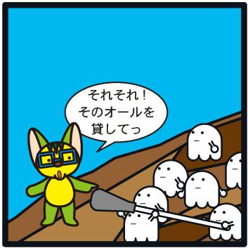 森野さかなのおひさま日記-102
