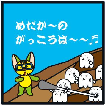 森野さかなのおひさま日記-104