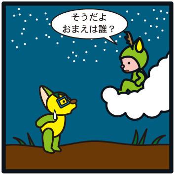 森野さかなのおひさま日記-116
