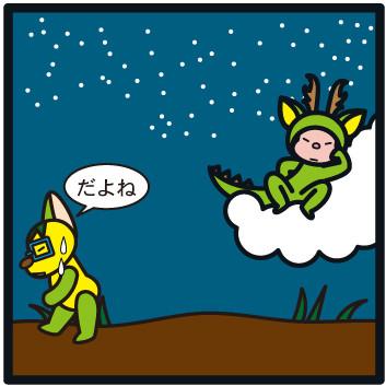 森野さかなのおひさま日記-122