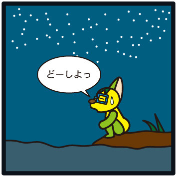 森野さかなのおひさま日記-124