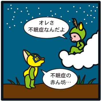 森野さかなのおひさま日記-130