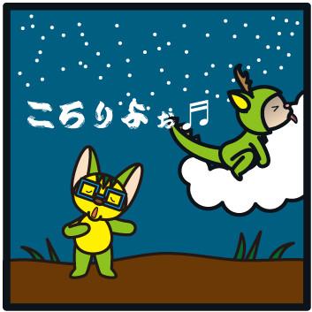 森野さかなのおひさま日記-133