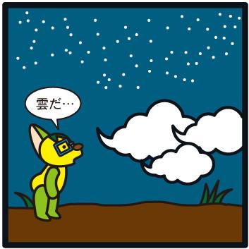 森野さかなのおひさま日記-137