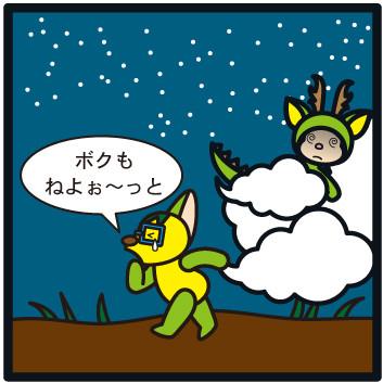 森野さかなのおひさま日記-140