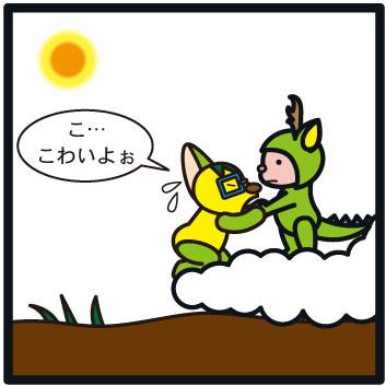 森野さかなのおひさま日記-151