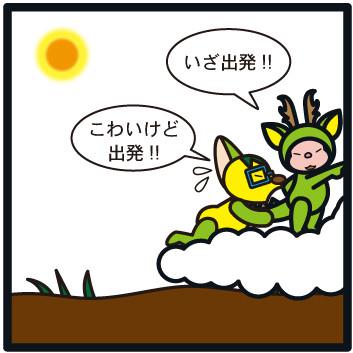 森野さかなのおひさま日記-157