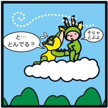 森野さかなのおひさま日記-150