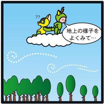 森野さかなのおひさま日記-153