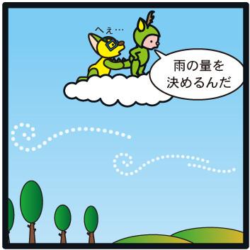 森野さかなのおひさま日記-154