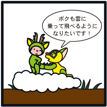 森野さかなのおひさま日記-172