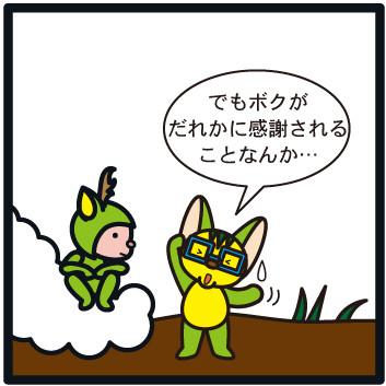 森野さかなのおひさま日記-177
