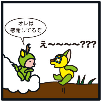 森野さかなのおひさま日記-178