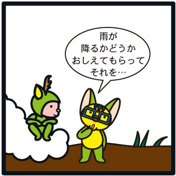 森野さかなのおひさま日記-182