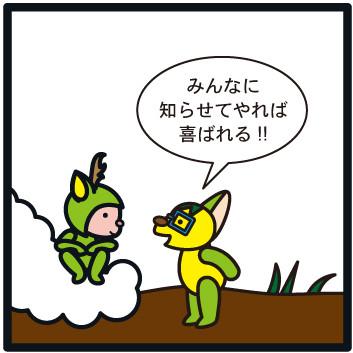 森野さかなのおひさま日記-183
