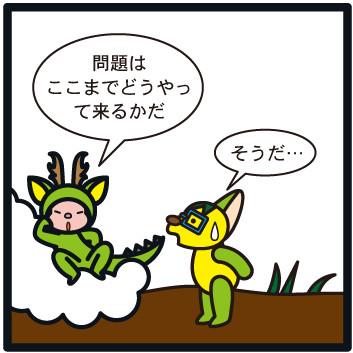 森野さかなのおひさま日記-184