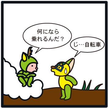 森野さかなのおひさま日記-186
