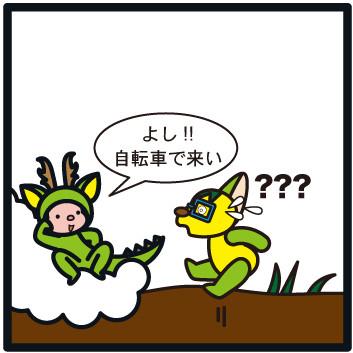 森野さかなのおひさま日記-187