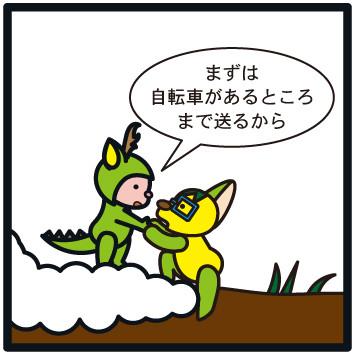 森野さかなのおひさま日記-188