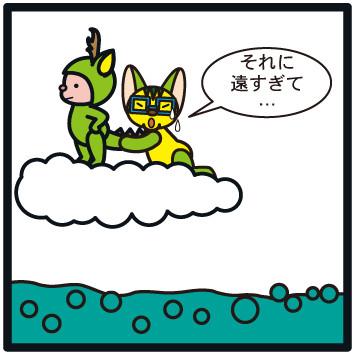 森野さかなのおひさま日記-192