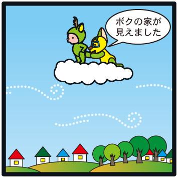 森野さかなのおひさま日記-196