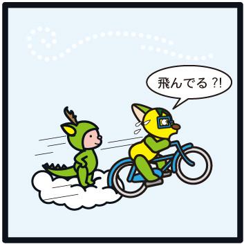 森野さかなのおひさま日記-206