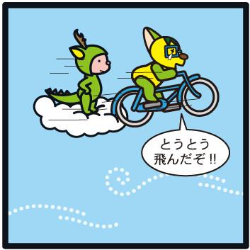 森野さかなのおひさま日記-209