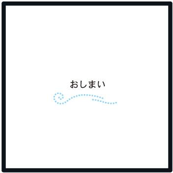 森野さかなのおひさま日記-231