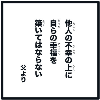 森野さかなのおひさま日記-08