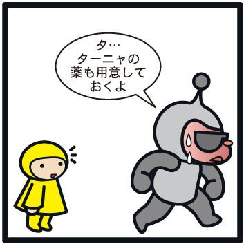 森野さかなのおひさま日記-09