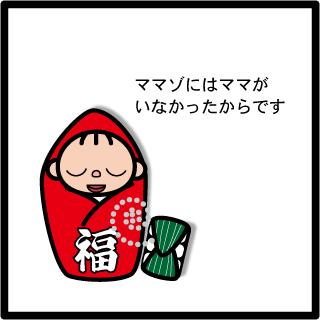 森野さかなのおひさま日記-007