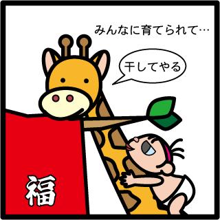 森野さかなのおひさま日記-021