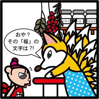 森野さかなのおひさま日記-049