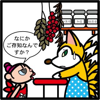 森野さかなのおひさま日記-056