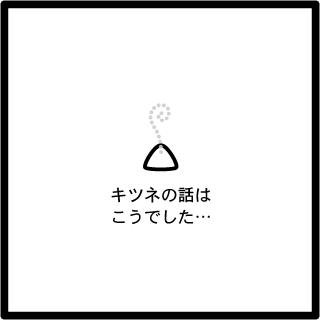 森野さかなのおひさま日記-058