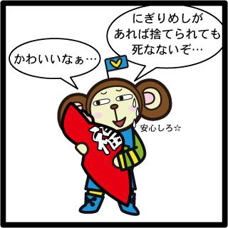 森野さかなのおひさま日記-086