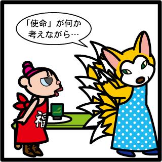 森野さかなのおひさま日記-099
