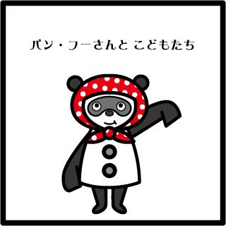 森野さかなのおひさま日記-001